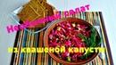 Необычный салат из квашеной капусты Вкусно Полезно ПП рецепт