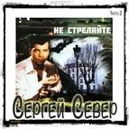 Сергей Север альбом Не стреляйте Часть 2