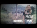 REFLEX — Я НЕ ЗАБУДУ LOUNGE-АЛЬБОМ «ГАРЕМ 2» — VLOG VIDEO