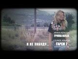 REFLEX Я НЕ ЗАБУДУ (LOUNGE-АЛЬБОМ ГАРЕМ 2 VLOG VIDEO)