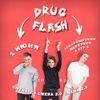 DRUG FLASH | 1 ИЮНЯ | МОСКВА