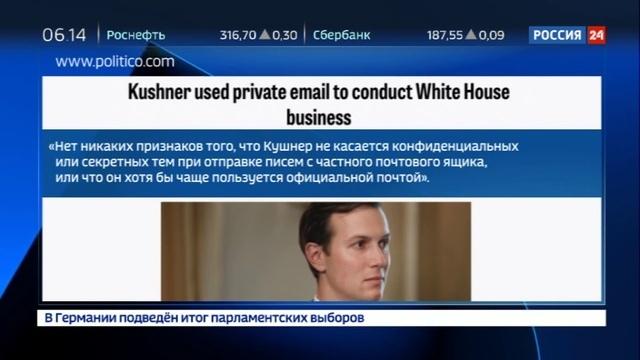 Новости на Россия 24 • Зять Трампа использовал личную почту для переписки с коллегами в Белом доме