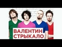 Влад Вопиловский- подрочу и лягу спать (cover Стрыкало)