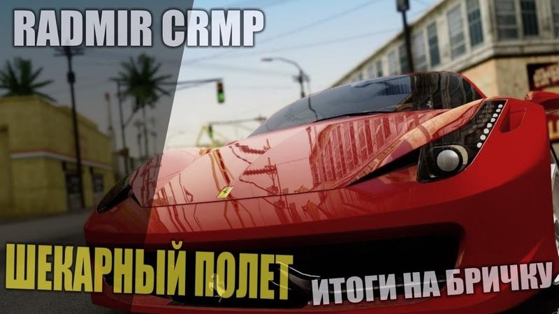 RADMIR CRMP ОТДАЛИ BMW E39 ИТОГИ НА БРИЧКУ ПРИКОЛЫ НА ФЕРРАРИ