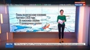 Новости на Россия 24 • Дни Арктики в Москве: горячие новости о холодных землях