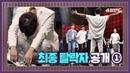 슈퍼밴드 본선 4R 자유조합 미션 최종 탈락자 4인 공개☞ 슈퍼밴드 SuperBand 11회