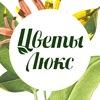 Цветы Люкс | Доставка цветов в Самаре