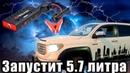 Кто заведет мотор 5.7L? Обзор пусковых устройств от Revolter Hammer и RoyPow