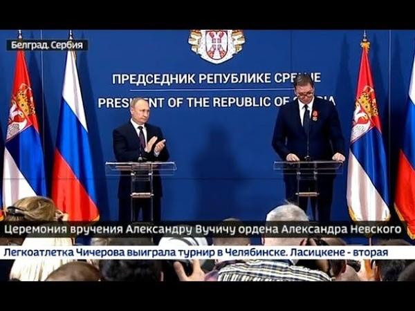 Сербия присоединиться к Турецкому потоку! Срочное заявление Путина по итогам визита в Белград!