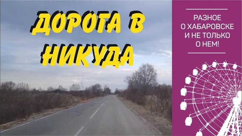 Тупиковая дорога, тюрьма и ДВ гектар. Хабаровск