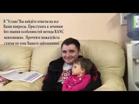 756. ДЦП, Панические атаки и седалищный нерв. Отзыв о РОССИЙСКОМ методе лечения RANC.