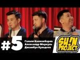 Stand Up Show Sun Project - выпуск 5