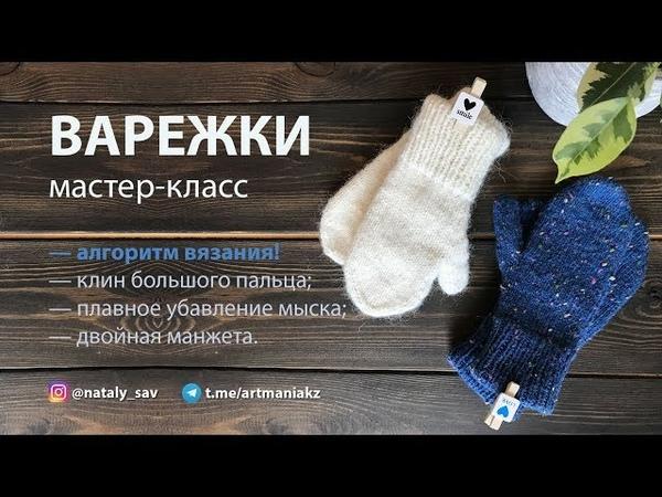 ВАРЕЖКИ с клином большого пальца ЧАСТЬ 2 ПОДРОБНЫЙ МАСТЕР-КЛАСС