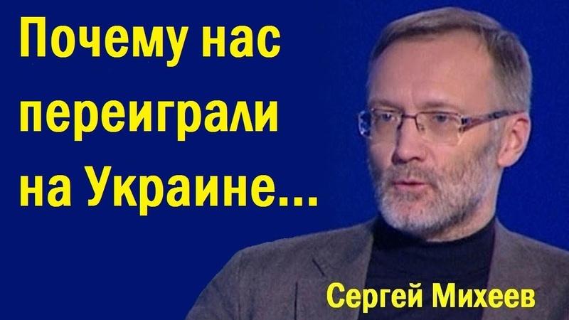 Почему нас переиграли на Украине... / Украина последние новости сегодня