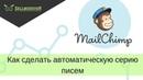 Mailchimp автоматическая рассылка писем Как сделать и настроить