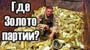 Тайна раскрыта «Золото партии» — Найдены пропавшие сокровища СССР