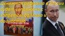 Денежная реформа в России будет сопряжена с запретом доллара и бедностью