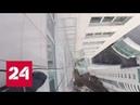 Падение 380-килограммового стекла с московской высотки сняли на видео - Россия 24