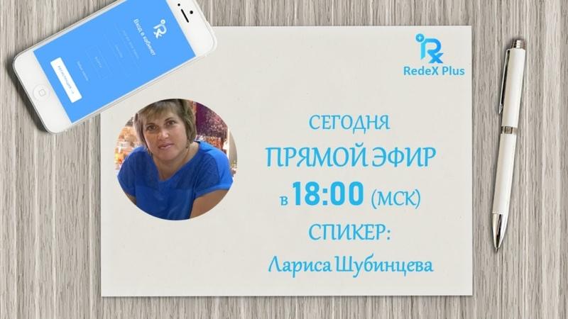 Вебинар платформы RX Plus от 18.06.2019 спикер Лариса Шубинцева