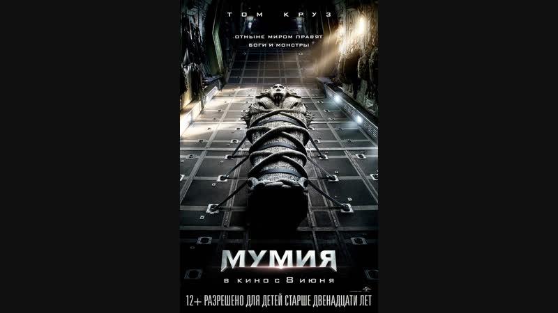 Мумия/The Mummy трейлер (2017г) трейлер