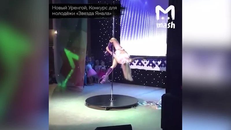 Участница конкурса Звезда Ямала станцевала на шесте перед детьми - Видео - L!f...
