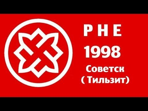 РНЕ Советск(Тильзит)1998