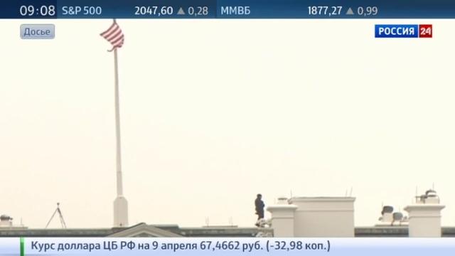 Новости на Россия 24 • Панамские офшоры могут переместиться на Виргинские Острова