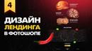 Дизайн лендинга в фотошопе Четвертый экран лендинга по доставке пиццы
