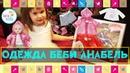 Одежда Беби Анабель для дождливой погоды | Lara Kids tv