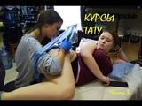 Учительница истории делает татуировку на попе и бедре. Курсы тату мастеров в Екатеринбурге .