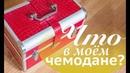 Что в моем рабочем чемодане? - Tsvoric - What's in my work suitcase?