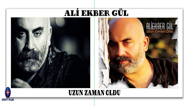 2019 Yürekten Türküler Duygusal Türkü - Ali Ekber Gül Uzun Zaman Oldu