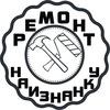 Ремонт Наизнанку