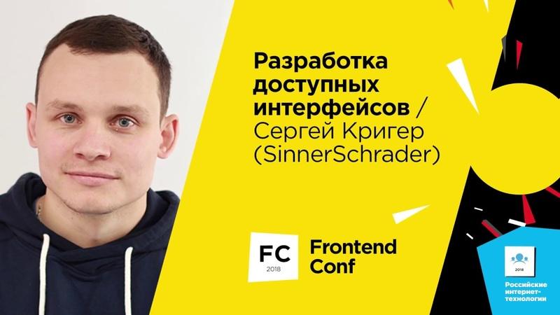 Разработка доступных интерфейсов / Сергей Кригер (SinnerSchrader)