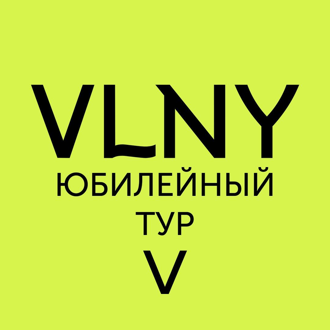 Афиша VLNY / Краснодар / 7 декабря