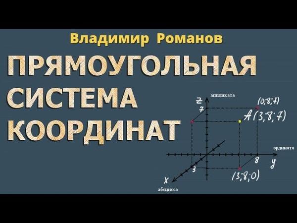 стереометрия 10 и 11 класс ПРЯМОУГОЛЬНАЯ СИСТЕМА КООРДИНАТ В ПРОСТРАНСТВЕ