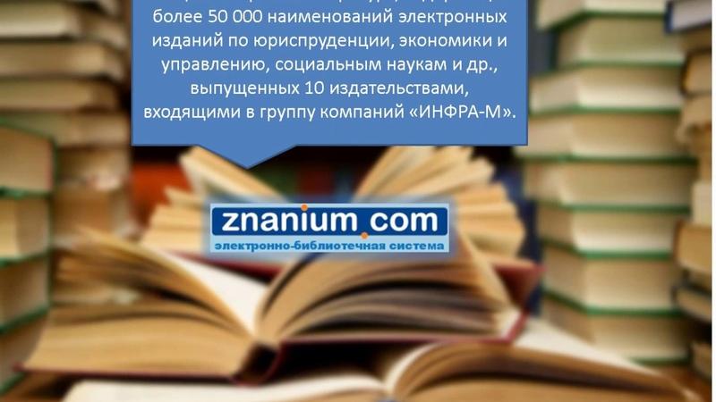 Электронные Библиотечные Системы, руководства к записи и обзор » Freewka.com - Смотреть онлайн в хорощем качестве