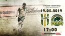 Полісся Житомир vs Нива Тернопіль 2 Ліга 18 19 26 тур LIVE Житомир info