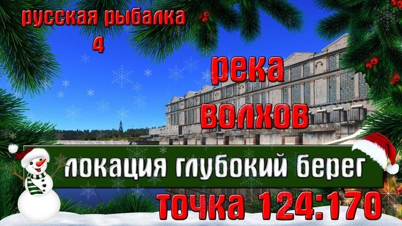 Русская рыбалка 4(рр4) - река Волхов. Локация Глубокий берег✅РОЗЫГРЫШ НАЖИВКИ✅
