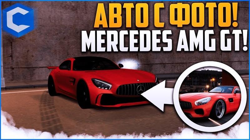 АВТО С ФОТО! Mercedes AMG GT! ► MTA - CCD PLANET