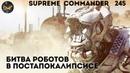 Supreme Commander [245] 5v5 Безумный каст - Битва Ярости