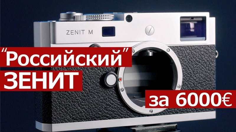 Обзор Зенит М. Честно о первой российской камере