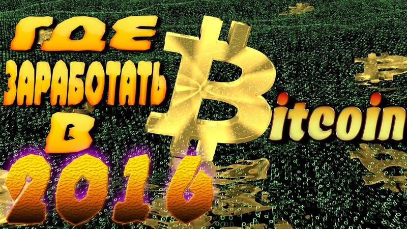 КАК ЗАРАБОТАТЬ БИТКОИН в 2016 году заработок без вложений биткоин краны МАЙНИНГ