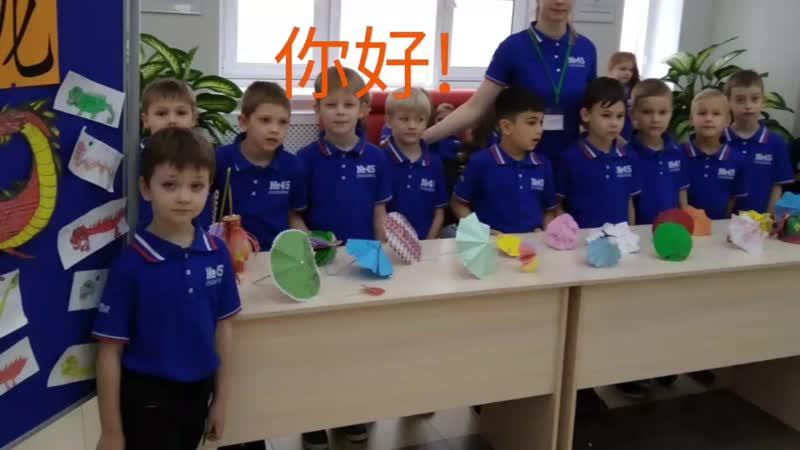 1 класс Китайский язык г Ставрополь Школа 45