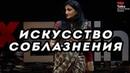 ИСКУССТВО СОБЛАЗНЕНИЯ - Сима Ананд - TED на русском