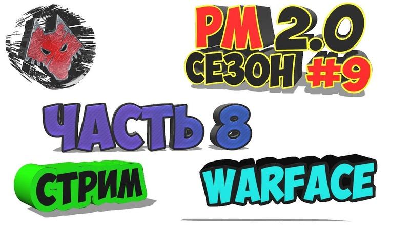 РЕЙТИНГОВЫЕ МАТЧИ 2 0 СЕЗОН 9 WARFACE часть 8