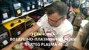 УСТАНОВКА ВОЗДУШНО ПЛАЗМЕННОЙ РЕЗКИ VARTEG PLASMA 40 Плазморез Купить Цена в Красноярске Магазин