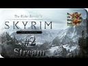 TES V: Skyrim Special Edition[ 2] - Испытание Соратников (Прохождение на русском(Без комментариев))