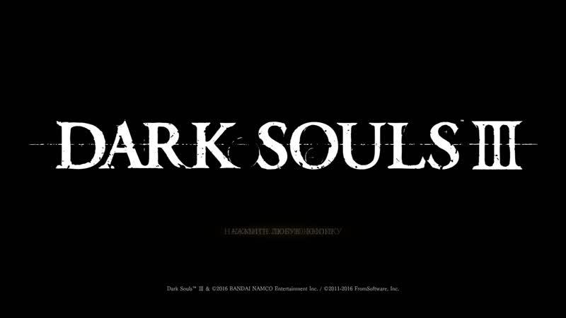 Dark Souls III случайный, сука, фаррон кип скип на 1.15
