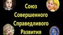 Союз совершенного справедливого развития (лектор С. Лещенко)